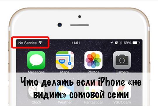 """Что делать если iPhone """"не видит"""" сотовой сети?"""