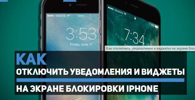 Как отключить уведомления и виджеты на экране блокировки iPhone