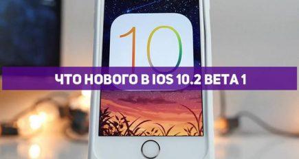 Что нового в iOS 10.2 beta 1