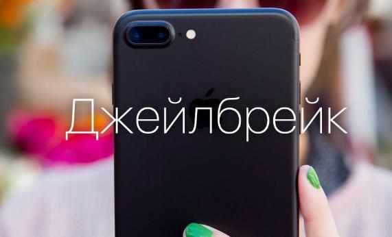 Джейлбрейк iPhone 7 на iOS 10.1 10.1.1 продемонстрирован на видео