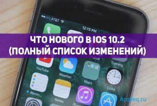 Что нового в iOS 10.2