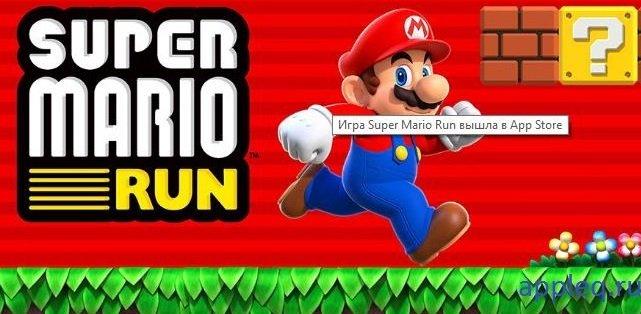 Обзор Super Mario Run