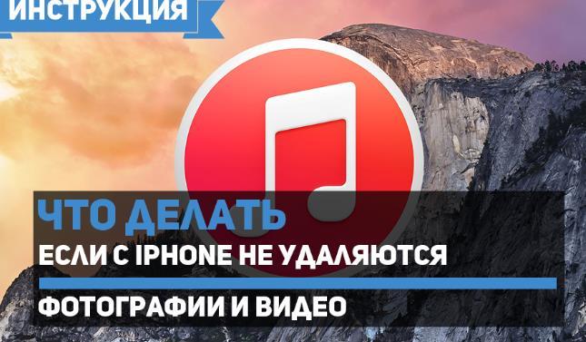 chto-delat-esli-s-iphone-ne-udalyayutsya-foto-poshagovaya-instrukuciya