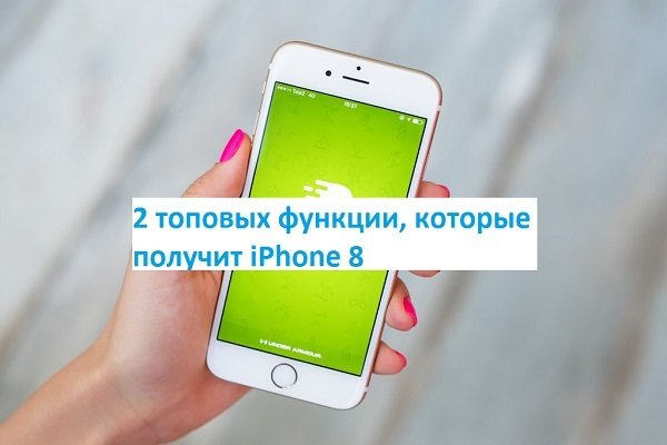 Дата выхода iPhone 8, характеристики