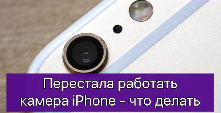 перестала работать камера iPhone – что делать