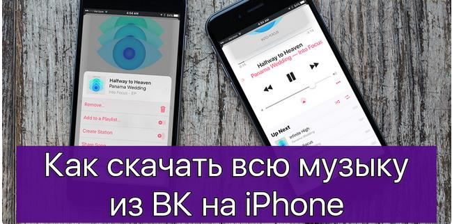 Как скачать всю музыку из ВК на iPhone