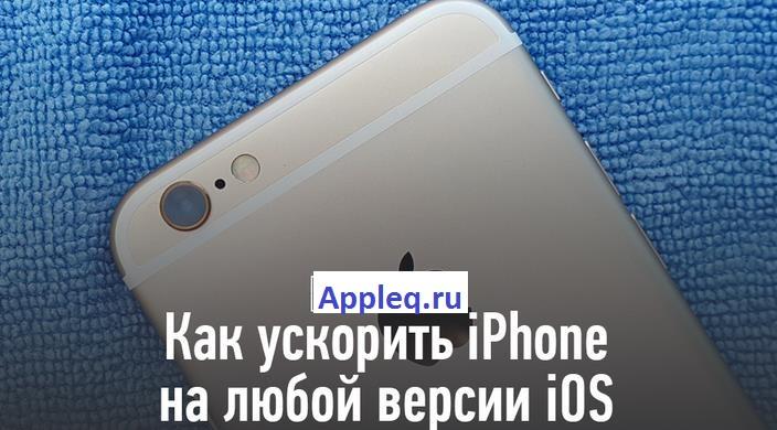 Как ускорить iPhone на всех версиях iOS
