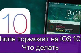 Что делать если iPhone тормозит на ios 10.3