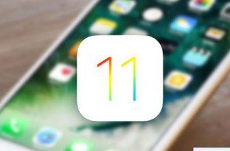 iOS 11: 5 вещей, которые нужно знать